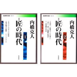 新版 匠の時代 1・2 (内橋克人/岩波現代文庫)|bontoban