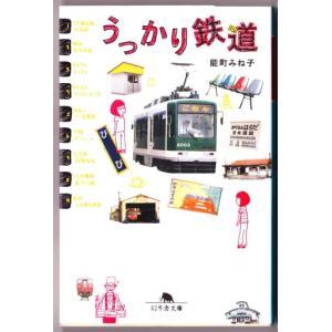うっかり鉄道 (能町みね子/幻冬舎文庫) bontoban