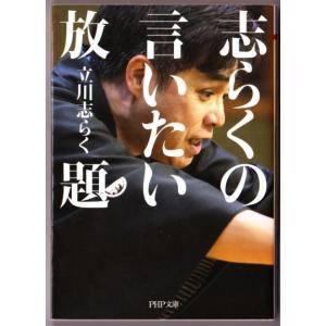 志らくの言いたい放題 (立川志らく/PHP文庫)|bontoban