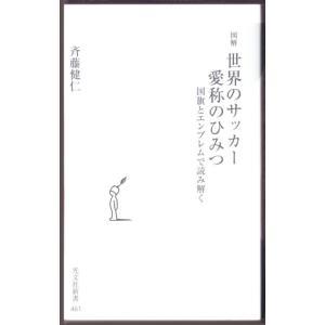 図解 世界のサッカー 愛称のひみつ (斉藤健仁/光文社新書) bontoban