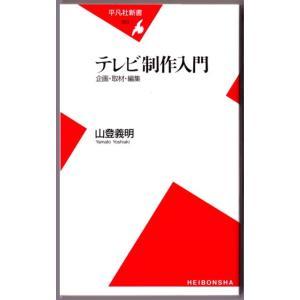 テレビ制作入門 企画・取材・編集 (山登義明/平凡社新書)|bontoban