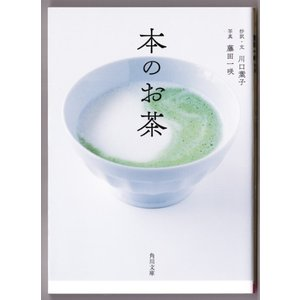 本のお茶 (川口葉子・藤田一咲=写真/角川文庫) bontoban