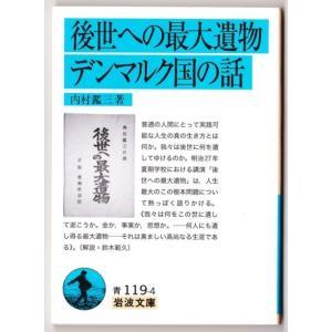 後世への最大遺物・デンマルク国の話 (内村鑑三/岩波文庫) bontoban