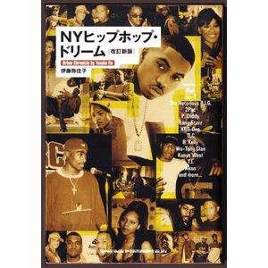 NYヒップホップ・ドリーム (伊藤弥住子/シンコーミュージック) bontoban
