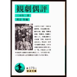 観劇偶評 (三木竹二/渡辺保・編/岩波文庫) bontoban