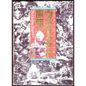 ウルトラマン画報〈上巻〉光の戦士三十五年の歩み (ブレインナビ/竹書房)|bontoban