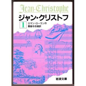 ジャン・クリストフ  1 (ロマン・ロラン/豊島与志雄・訳/岩波文庫) bontoban