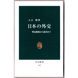 日本の外交 (入江昭/中公新書)|bontoban