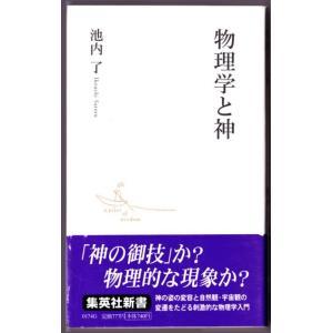 物理学と神 (池内了/集英社新書) bontoban