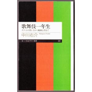 歌舞伎一年生 (中川右介/ちくまプリマー新書)|bontoban