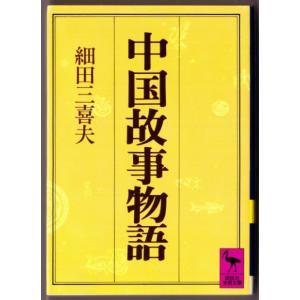中国故事物語 (細田三喜夫/講談社学術文庫)|bontoban
