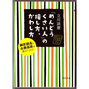 「めんどうくさい人」の接し方、かわし方 (立川談慶/PHP文庫)|bontoban