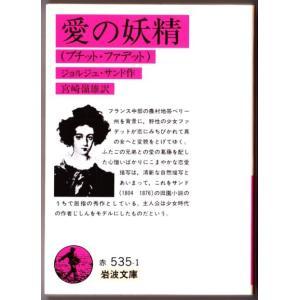 愛の妖精 (ジョルジュ・サンド/宮崎嶺雄・訳/岩波文庫) bontoban