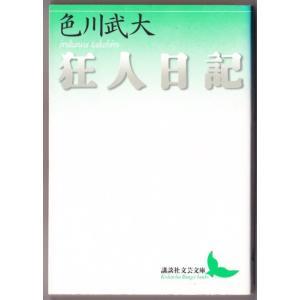 狂人日記 (色川武大/講談社文芸文庫)|bontoban