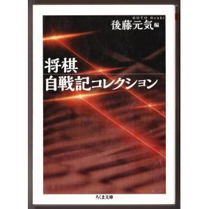 将棋 自戦記コレクション (後藤元気/ちくま文庫) bontoban
