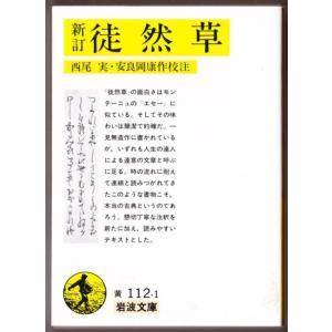 新訂 徒然草 (吉田兼好/西尾実・安良岡康作・校注/岩波文庫)|bontoban