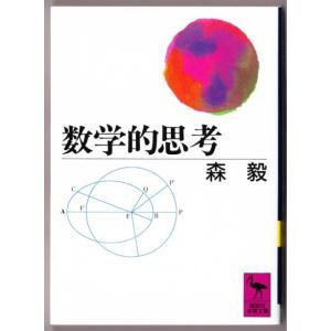 数学的思考 (森毅/講談社学術文庫)|bontoban