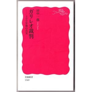 ガリレオ裁判 400年後の真実 (田中一郎/岩波新書)|bontoban