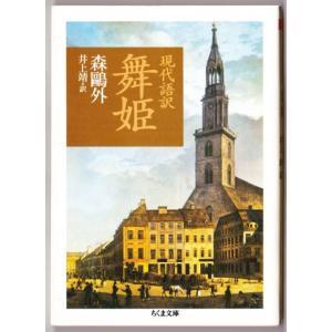現代語訳 舞姫 (森鴎外/井上靖・訳/ちくま文庫)|bontoban