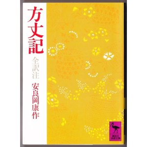 方丈記 (全訳注・安良岡康作/講談社学術文庫)|bontoban