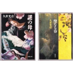 謎の母・聖なる春 (久世光彦/新潮文庫)|bontoban