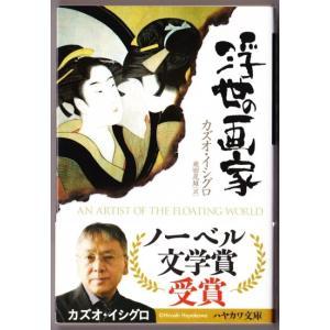 浮世の画家 (カズオ・イシグロ/飛田茂雄・訳/ハヤカワepi文庫)|bontoban
