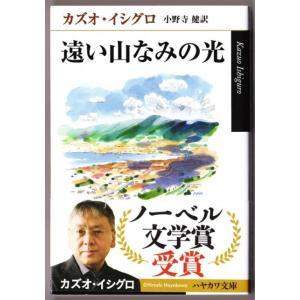 遠い山なみの光 (カズオ・イシグロ/小野寺健・訳/ハヤカワepi文庫)|bontoban
