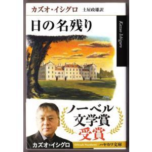 日の名残り (カズオ・イシグロ/土屋政雄・訳/ハヤカワepi文庫)|bontoban