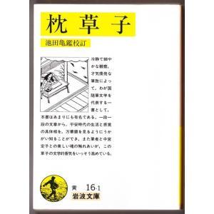 枕草子 (清少納言/池田亀鑑・校訂/岩波文庫)|bontoban