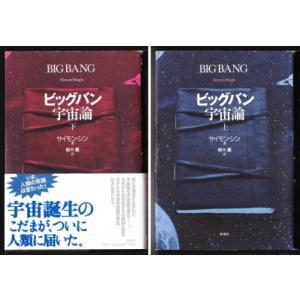 ビッグバン宇宙論 上・下 (サイモン・シン/青木薫・訳/新潮社)|bontoban