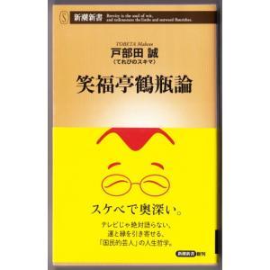 笑福亭鶴瓶論 (戸部田誠(てれびのスキマ) /新潮新書)|bontoban
