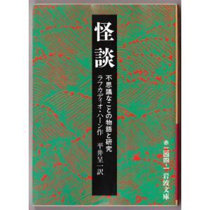 怪談 不思議なことの物語と研究 (ラフカディオ・ハーン/平井呈一・訳/岩波文庫) bontoban