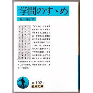学問のすゝめ (福沢諭吉/岩波文庫) bontoban
