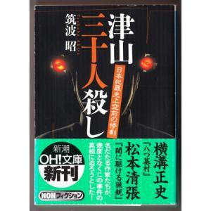 津山三十人殺し 日本犯罪史上空前の惨劇 (筑波昭/新潮OH!文庫)|bontoban