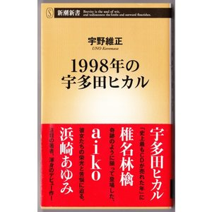 1998年の宇多田ヒカル (宇野維正/新潮新書)|bontoban