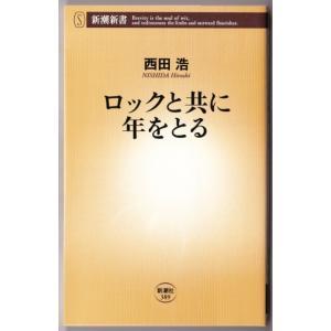ロックと共に年をとる (西田浩/新潮新書)|bontoban
