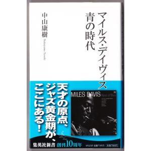 マイルス・デイヴィス 青の時代 (中山康樹/集英社新書)|bontoban