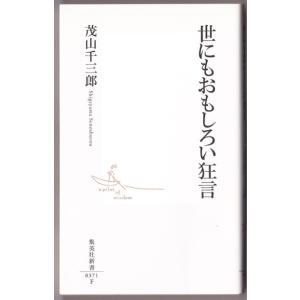 世にもおもしろい狂言 (茂山千三郎/集英社新書) bontoban