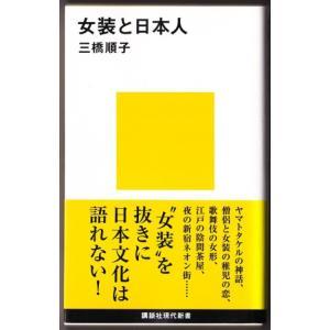 女装と日本人 (三橋順子/講談社現代新書)|bontoban