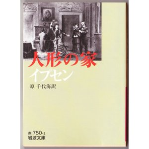 人形の家 (イプセン/原千代海・訳/岩波文庫) bontoban