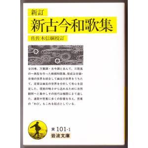 新訂 新古今和歌集 (佐佐木信綱・校訂/岩波文庫) bontoban