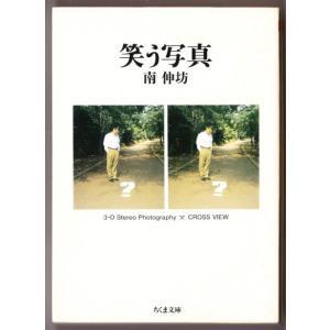 笑う写真 (南伸坊/ちくま文庫)|bontoban