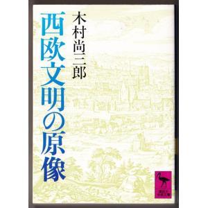 西欧文明の原像 (木村尚三郎/講談社学術文庫)|bontoban