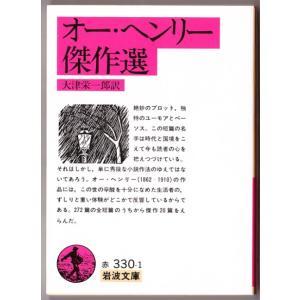 オー・ヘンリー傑作選 (大津栄一郎・訳/岩波文庫) bontoban