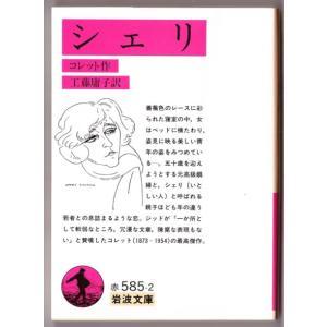 シェリ (コレット/工藤庸子・訳/岩波文庫) bontoban