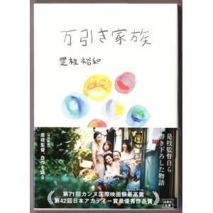 万引き家族 (是枝裕和/宝島社文庫) bontoban