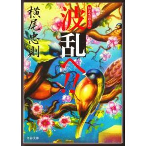 波乱へ!! 横尾忠則自伝 (横尾忠則/文春文庫)|bontoban