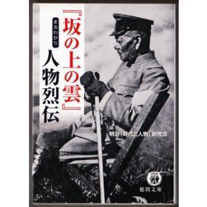 『坂の上の雲』 まるわかり人物烈伝 (明治「時代と人物」研究会/徳間文庫) bontoban