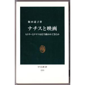 ナチスと映画 (飯田道子/中公新書)|bontoban