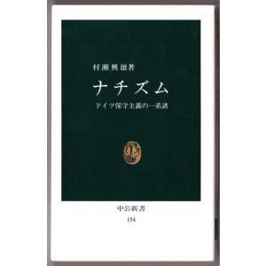 ナチズム (村瀬興雄/中公新書)|bontoban